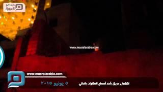 مصر العربية | اشتعال حريق بأحد أسطح العقارات بالدقي