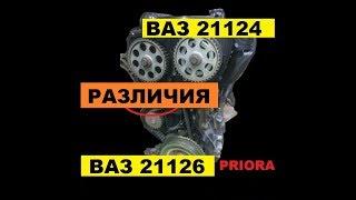 ВАЗ 21124 и ВАЗ 21126 ПРИОРА ОСНОВНЫЕ ОТЛИЧИЯ ДВИГАТЕЛЕЙ