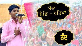 Nand Live Perform at Village Rahipa 18 - JUNE - 2017