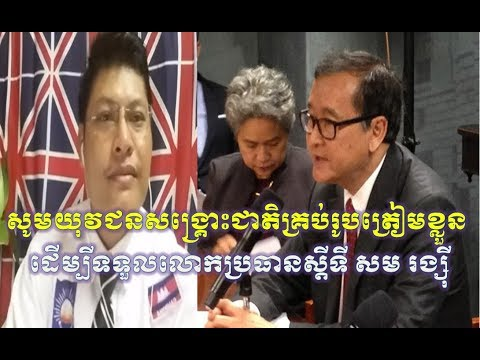 Sorn Sovannthet welcome Mr sam rainsy go to Cambodia news today2019