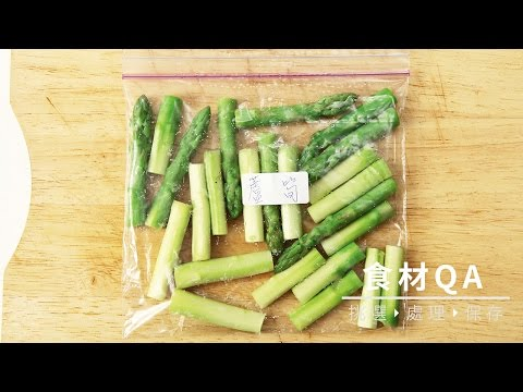 【食材保存】蘆筍快速保存法
