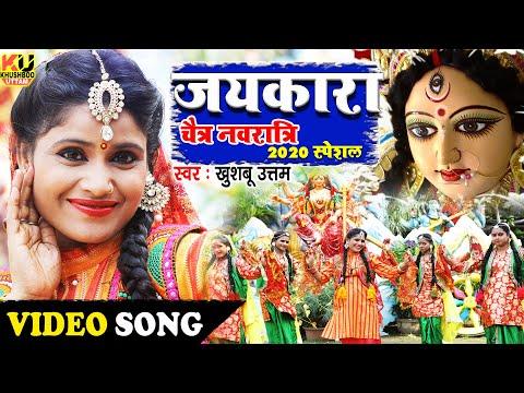 चैत्र-नवरात्रि-2020-|-जयकारा-#video|-khushboo-uttam-|-devi-geet-2020|-navratri-2020-|-navratri-songs