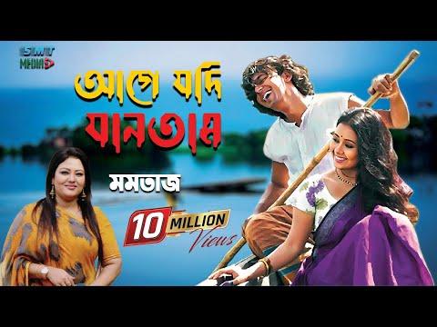 Momtaz Hit  Song Age jodi jantam bondhu  Film Name Monpura