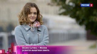 Шоу «Удивительные люди». Оксана Сытова. Развитая мышечная память. Профайл