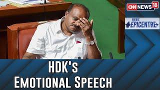 H D Kumaraswamy's Emotional Speech In Vidhana Soudha Ahead Of The Floor Test | Epicentre