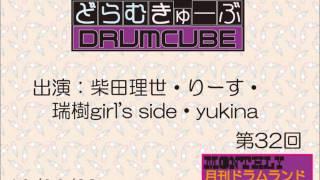 「どらむきゅーぶ」第32回 出演:柴田理世・りーす・瑞樹girl's side・y...