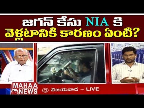 Centre Transfers YS Jagan Attack Case To NIA | IVR Analysis | Mahaa News