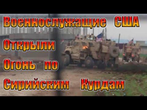 Боестолкновение военнослужащих США и Сирийских Курдов Новости Казахстана