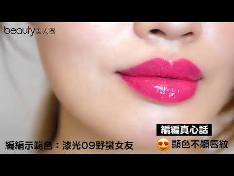 韓國大勢唇彩Maybelline調色盤氣墊唇釉!MV內唇彩生火到不行!