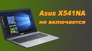 Ремонт ноутбука asus x541na не включается после разрядки, вытаскиваем аккумулятор, прошиваем биос