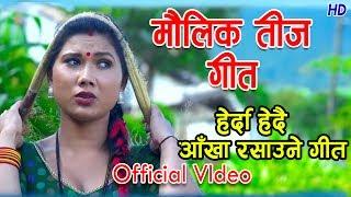 New Nepali Typical Teej Video 20742017 मौलिक तीज भिडियो By Sarada Khadka &Bhagirath Cjhalauni