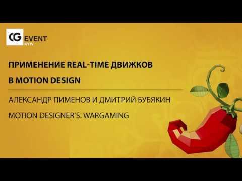 Применение Real-time движков в Motion Design / Александр Пименов, Дмитрий Бубякин [CG Event 2019]