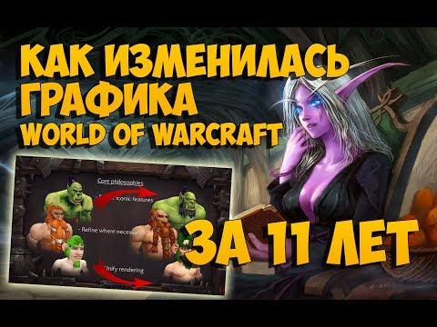 Как изменилась графика World of Warcraft за 11 лет?