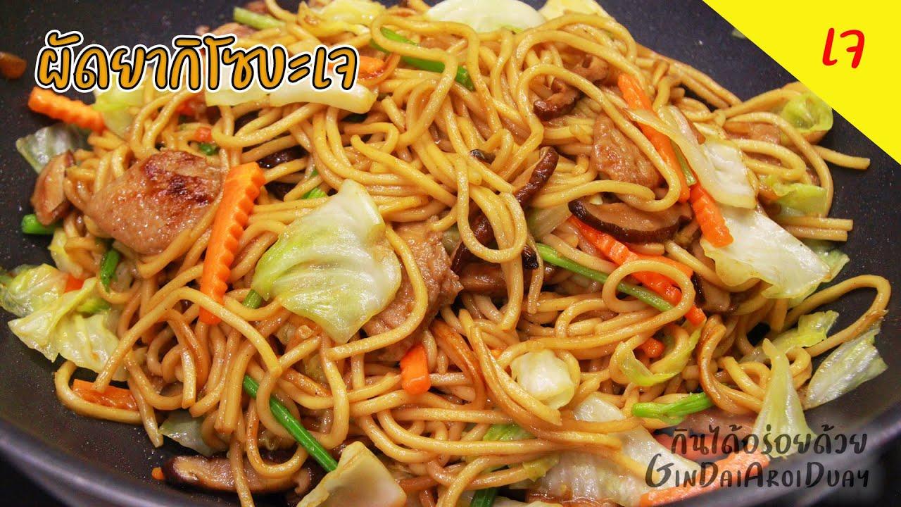 เมนูเจ ผัดยากิโซบะสูตรเจ เทคนิคผัดให้หอม เส้นนุ่มไม่เละ Vegetarian Yakisoba (焼きそば) l กินได้อร่อยด้วย