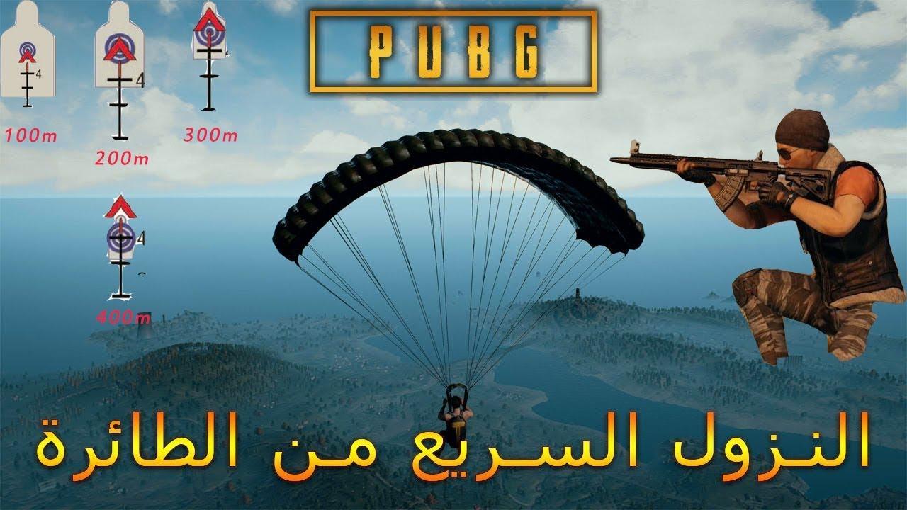 افضل خدع ونصائح لايعرفها سوا المحترفين في ببجي موبايل PUBG Mobile !! تحسين التصويب و التكتيك