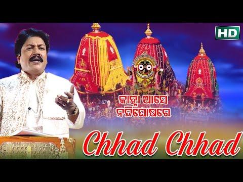 CHHAD CHHAD ଛାଡ୍ ଛାଡ୍    Album-Kanha Aase Nandighosa Re    Arabinda Muduli    Sarthak Music