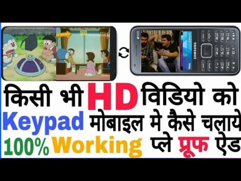 Download How to play video in keypad mobile