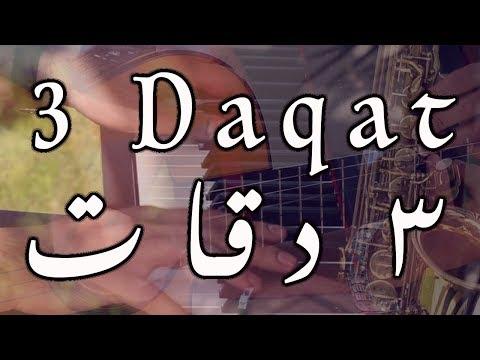 3 Daqat - Abu Ft. Yousra ثلاث دقات - أبو و يسرا Cover (IDT) - Maan Hamadeh