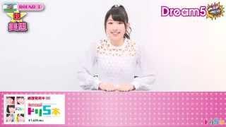 """2014年NHK紅白歌合戦出演の5人組ダンス&ボーカルユニット""""Dream5""""初のア..."""