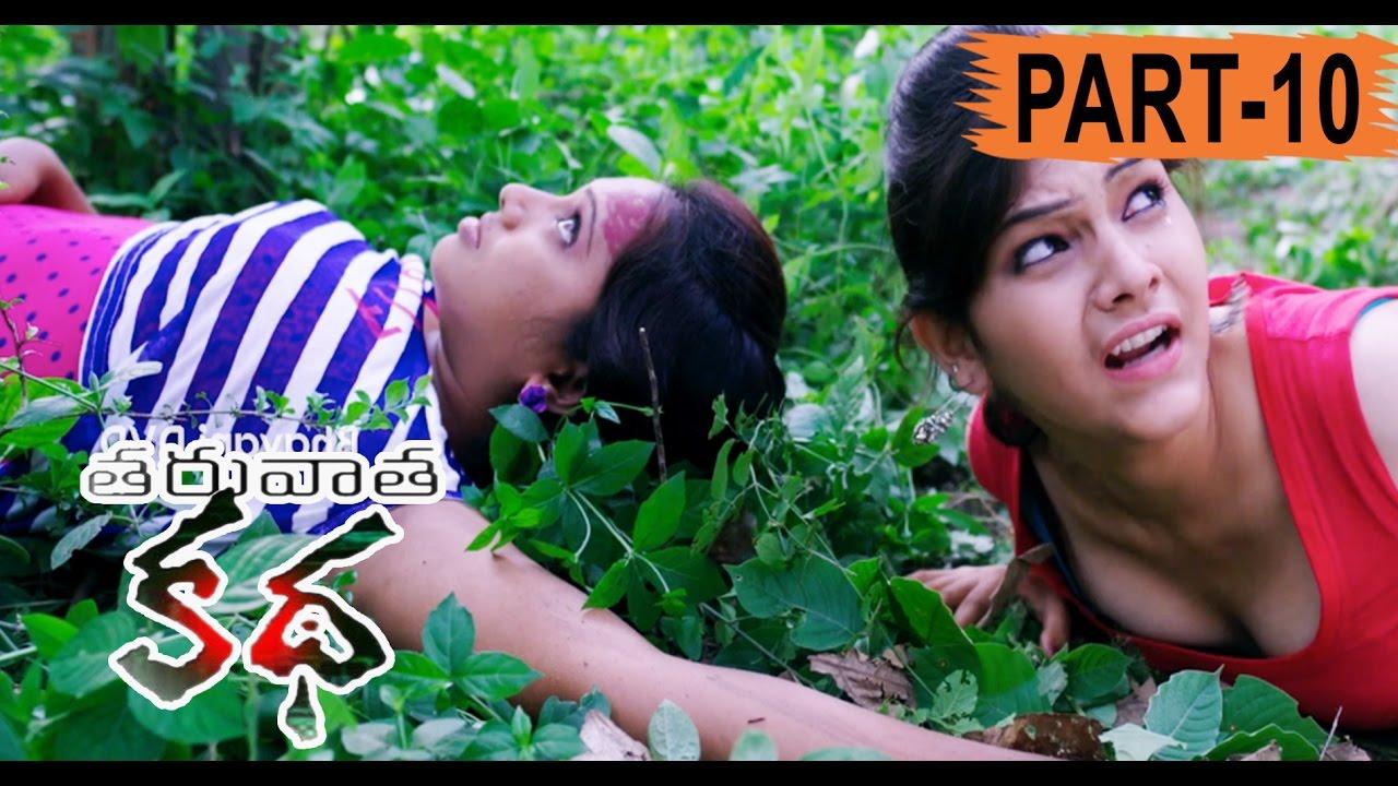 Download Taruvata Katha Full Movie Part 10 || Sonia Agarwal, Archana, Satya krishnan