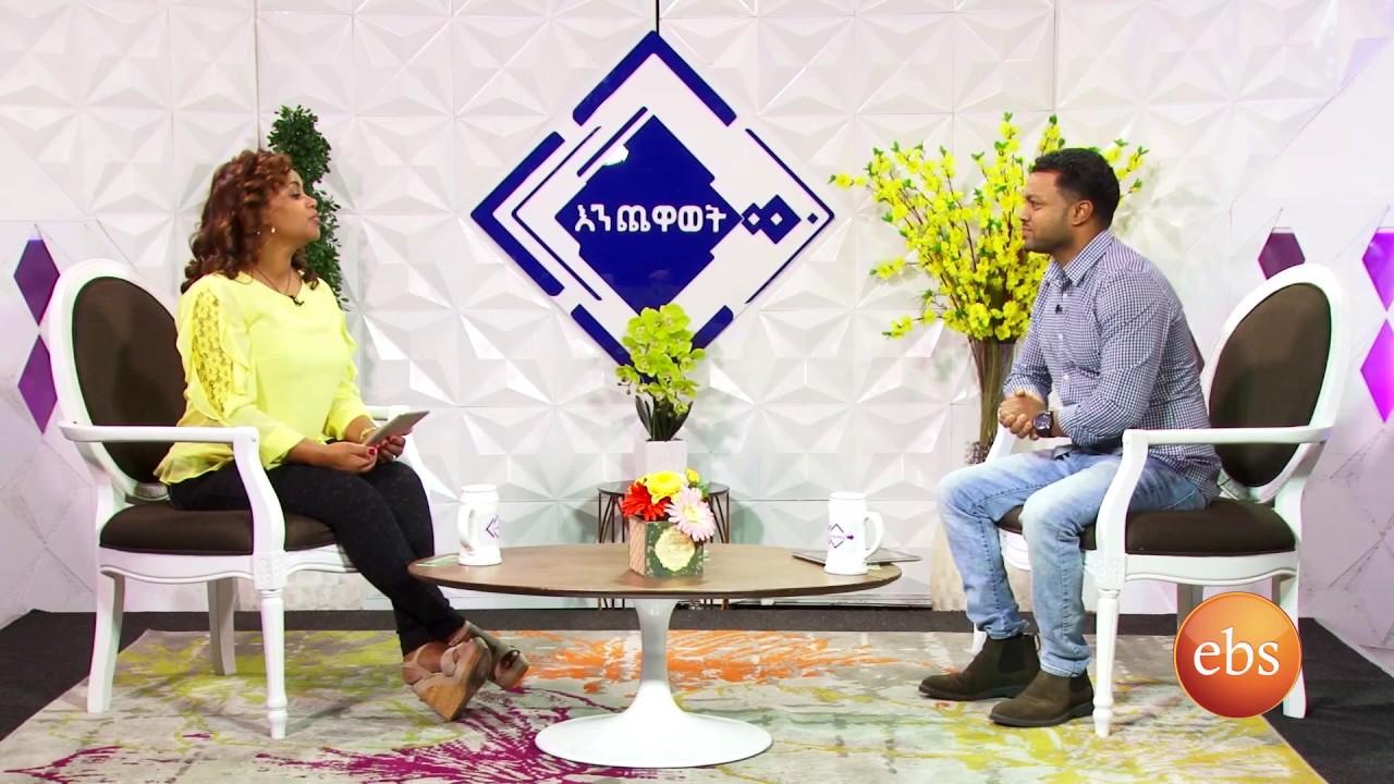 Enchewawet እንጨዋወት: Talk With Singer Gizachew T/Mariam - ቆይታ ከድምጻዊ ግዛቸው ተ/ማርያም ጋር