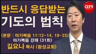 CLTV 파워메시지ㅣ2021.6.13 주일설교ㅣ왕성교회(길요나 목사)ㅣ마가복음 (31회) '반드시 응답받는 기도의 법칙'