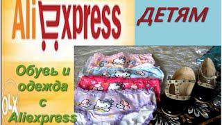 Aliexpress детям .Обзор обуви и одежды с Aliexpress .