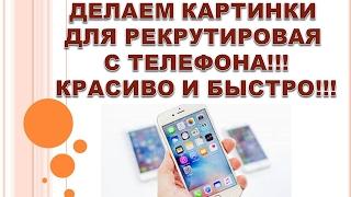 Как сделать картинки для рекрутирования с телефона