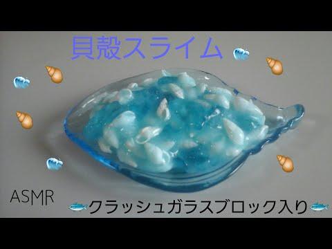 【ASMR】🐚貝殻スライム🐚クラッシュガラスブロック入り【音フェチ】 🌊Entering shell slime crash glass block🌊