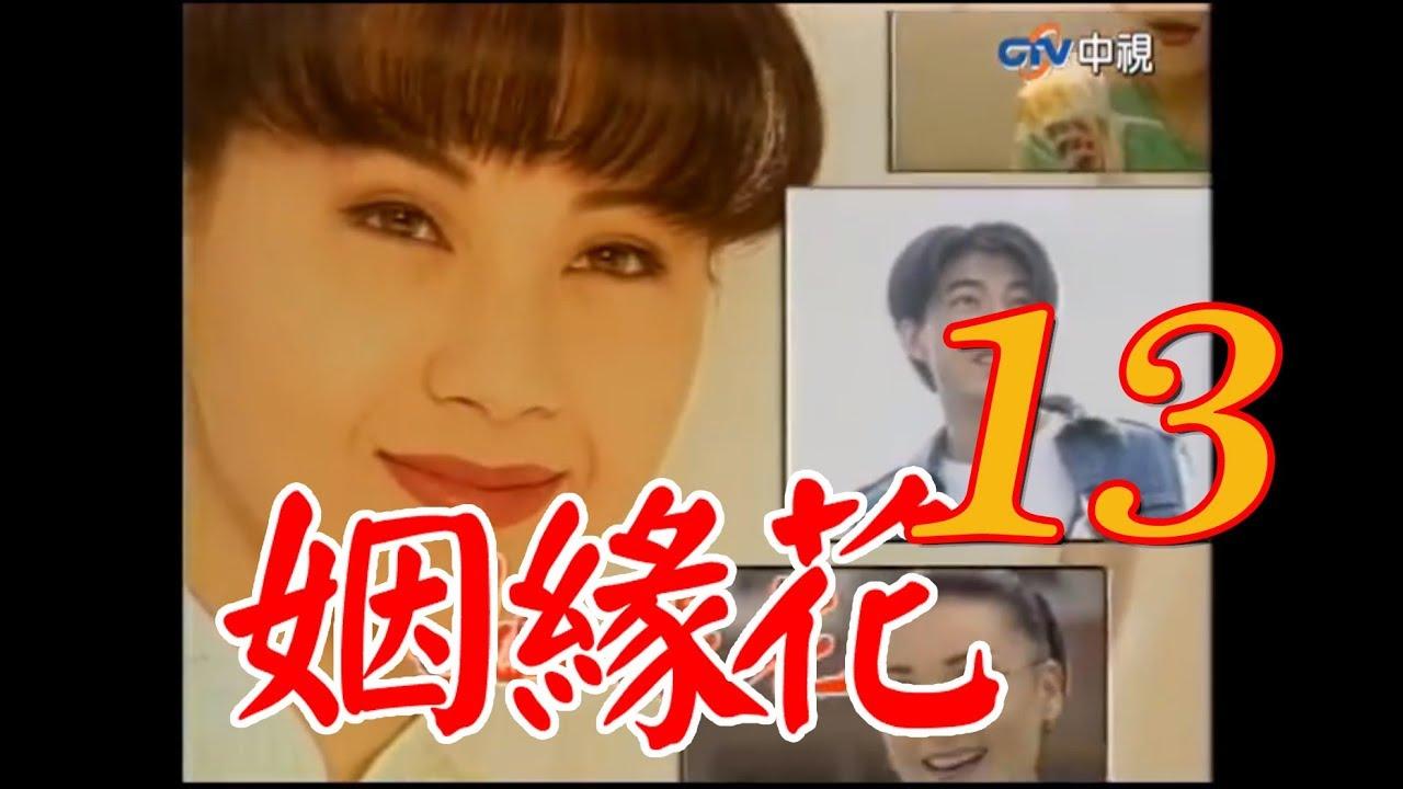 中視花系列『姻緣花』EP 13(1997年) - YouTube