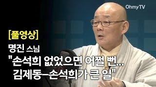 """[풀영상] 명진 """"손석희 없었으면 어쩔 뻔...김제동-손석희가 큰 일"""""""