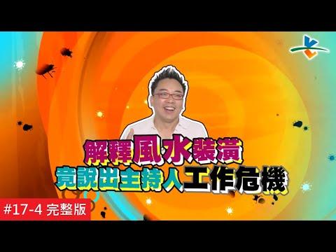 【完整版】風水!有關係 - 小禎復出來踢館 詹老師完美風水破功!?20151018/#17-4