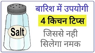 Kitchen Tips about Salt in Hindi | Tips for Kitchen in Hindi | Monsoon Packing Tips  🍽