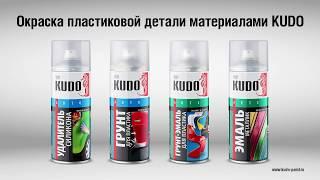 Как покрасить пластиковую деталь своими силами Аэрозольные краски  KUDO