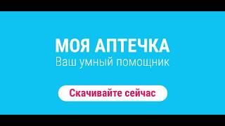 видео Аптека низких цен в Москве