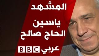 الكاتب والناشط السياسي ياسين الحاج صالح في المشهد