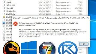 не удалось запустить приложение поскольку его параллельная конфигурация неправильна windows 10