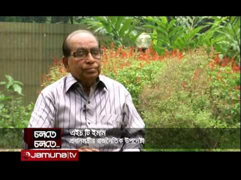 PM Sheikh Hasina Advisor H T Imam life story with Mahfuz Mishu