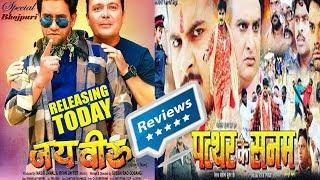 jai veeru pathar ke sanam film review bhojpuri movie 2019 nirhua amrpalidubey