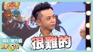 (娛樂百分百官方頻道)2013.10.30 (三) 羅志祥大目好友音樂會-搶先看 thumbnail