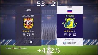 Арсенал Тула Ростов прогноз на матч и ставки на спорт