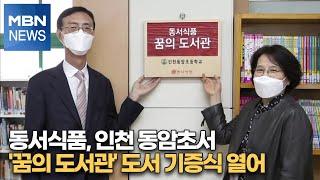 동서식품, 인천 동암초서 '꿈의 도서관' 도서 기증식 …