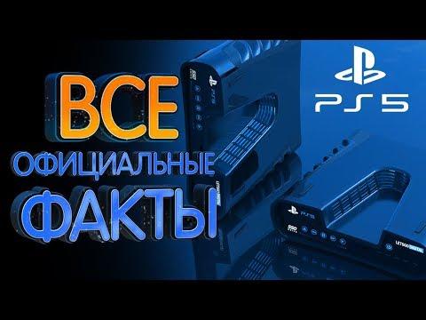 PS5 Все официальные