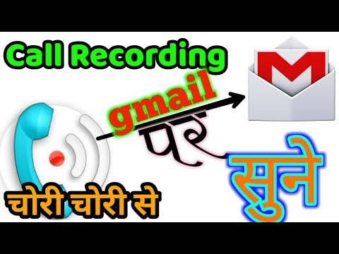 How To Call Recording On Gmail || Hide Call Recording