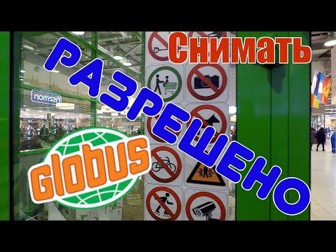📱 Запрет съемки | Глобус | Климовск 💩