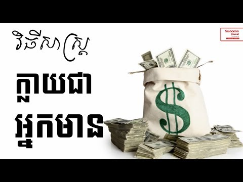 How to Get Rich in Khmer | Success Reveal