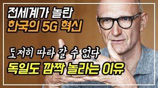 전세계가 놀란 한국의 5G 혁신 독일도 깜짝 놀라는 이유