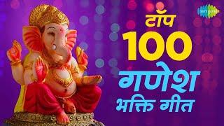 Top 100 Ganpati Songs | Ganesh Chaturthi Special | Vakratund Mahakay | Deva Ho Deva | Jai Ganesh