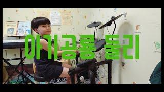 [드럼이야기] 아기공룡 둘리 ㅣ 즉흥연주 ㅣ 어린이드럼