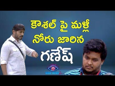 Bigg Boss2 | Koushal vs Ganesh | గణేష్ నిజస్వరూపం మరో వీడియో ద్వారా బయటపడింది